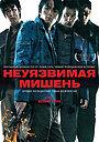 Фільм «Невразлива мішень» (2007)