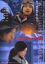 Фильм «Полуночный орел» (2007)