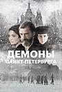 Фильм «Демоны Санкт-Петербурга» (2008)