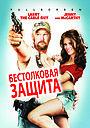 Фильм «Бестолковая защита» (2008)