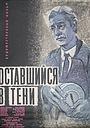 Фільм «Оставшийся в тени» (1951)