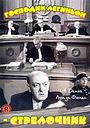 Фільм «Господин Легиньон-стрелочник» (1952)