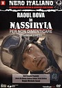 Фильм «Насирия» (2007)