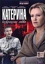 Сериал «Катерина» (2008 – 2013)