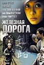 Фильм «Железная дорога» (2009)