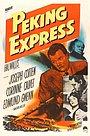 Фільм «Пекинский экспресс» (1951)