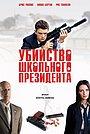 Фільм «Убивство шкільного президента» (2008)