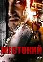 Фільм «Жорстокий» (2007)