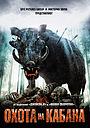 Фільм «Охота на кабана» (2008)