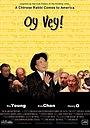 Фільм «Ой-вей!» (2007)