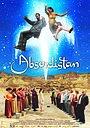 Фильм «Абсурдистан» (2008)