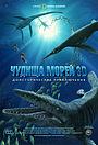 Мультфільм «Чудища морей 3D: Доисторическое приключение» (2007)