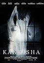 Фильм «Кандиша» (2008)