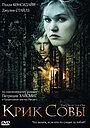 Фільм «Крик сови» (2009)