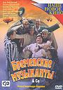 Фільм «Бременские музыканты & Co» (2000)
