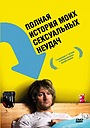 Фильм «Полная история моих сексуальных поражений» (2008)