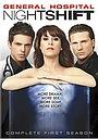 Серіал «Главная больница: Ночная смена» (2007 – 2008)