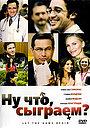 Фільм «Ну що, зіграємо?» (2009)