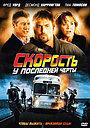 Фільм «Швидкий вихід» (2008)