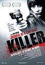 Фільм «Щоденник вбивці за контрактом» (2008)