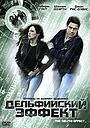 Фільм «Дельфийский эффект» (2008)