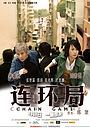 Фільм «Похищение» (2007)