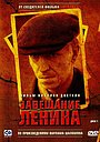 Сериал «Завещание Ленина» (2007)