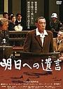 Фильм «Послание в завтрашний день» (2007)