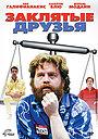 Фильм «Заклятые друзья» (2009)