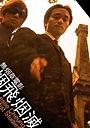 Фільм «Пепел к пеплу» (2000)