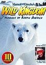 Сериал «Царство животных» (2002 – 2007)