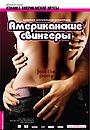 Фильм «Американские свингеры» (2008)