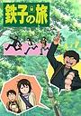 Серіал «Путешествие Тэцуко» (2007)
