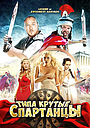 Фільм «Типа крутые спартанцы» (2010)