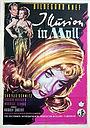 Фільм «Иллюзии в минор» (1952)