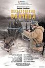 Фільм «Весьегонская волчица» (2004)