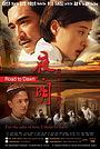 Фільм «Ye ming» (2007)