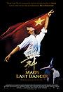 Фільм «Последний танцор Мао» (2009)