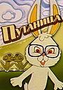 Мультфільм «Путаница» (1974)