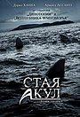 Фильм «Стая акул» (2008)