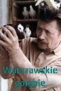 Фільм «Варшавские голуби» (1989)