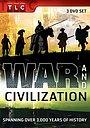 Сериал «Война и Цивилизация» (1998)