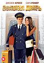 Фільм «Золотая дверь» (2008)