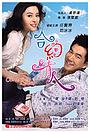 Фильм «Любовница по контракту» (2007)