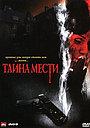 Фільм «Таємниця помсти» (2008)