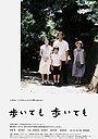 Фільм «Все ще йдемо» (2008)