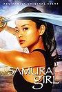 Серіал «Дівчина-самурай» (2008)