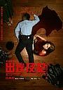 Фильм «Исход» (2007)