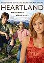 Сериал «Хартленд» (2007 – ...)