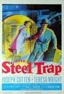 Фільм «Стальная ловушка» (1952)